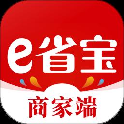 e省宝商家端 v3.2.8 安卓版