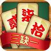 三缺一湖南跑胡子苹果版 v3.901 iphone版