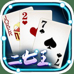 正版二七王ios版 v1.1 官方iPhone版