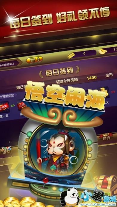 882李逵劈鱼苹果版