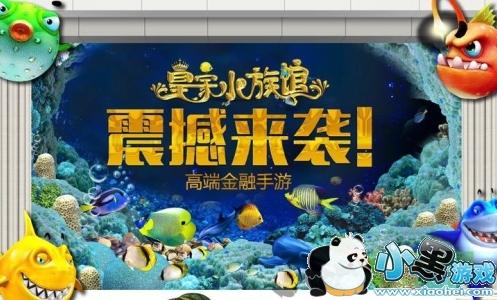 皇家水族馆app