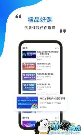 中研云学院app2020