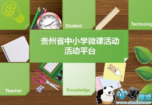 贵州省中小学微课活动平台电脑版下载