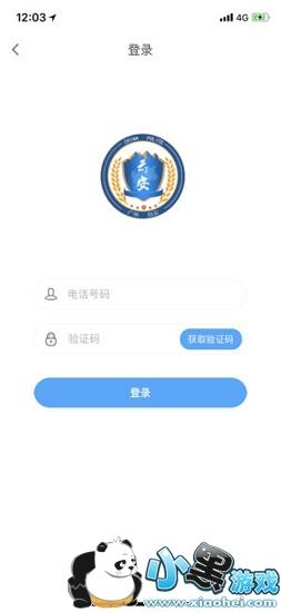 平安回家app下载苹果版