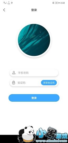 平安白云门禁app苹果版下载