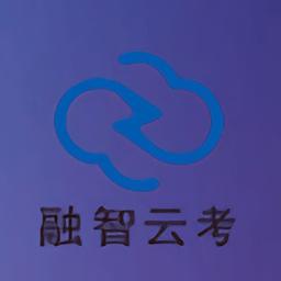 融智云考平台题库 v3.6 官方版