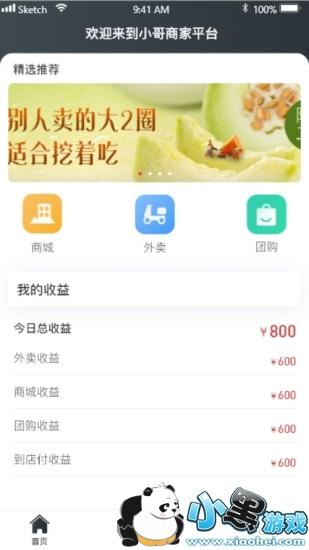 小哥开店宝app下载