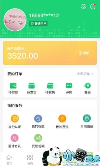 生鲜园app下载