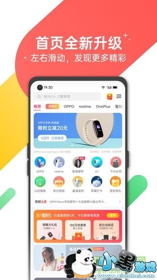 欢太商城app苹果版下载