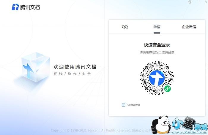 腾讯文档苹果电脑版