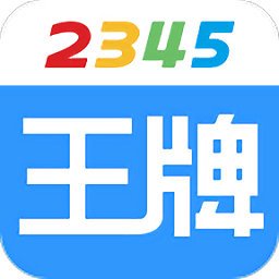 2345王牌技术员联盟 v4.6.0 官方pc版