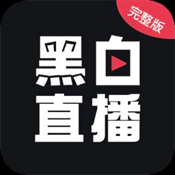 黑白直播体育app苹果版 v2.2.0 官方iphone版