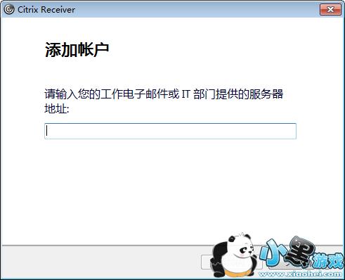 citrix软件下载