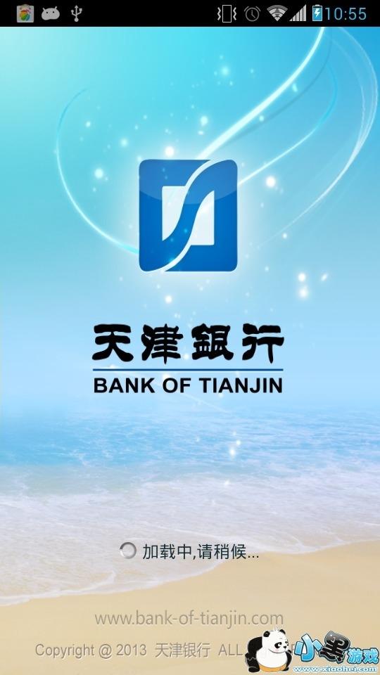 天津银行苹果版下载