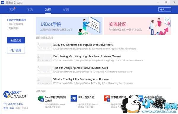 uibot creator流程自动化专家