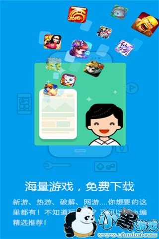 果盘游戏app苹果下载