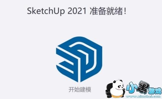 草图大师2021破解版下载