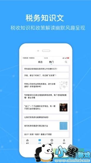 捷园宝app