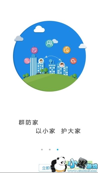 厦门百姓app下载安装