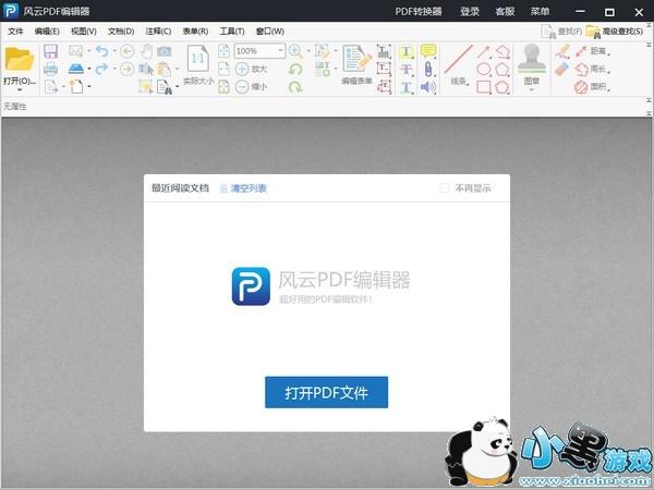 风云pdf编辑器下载