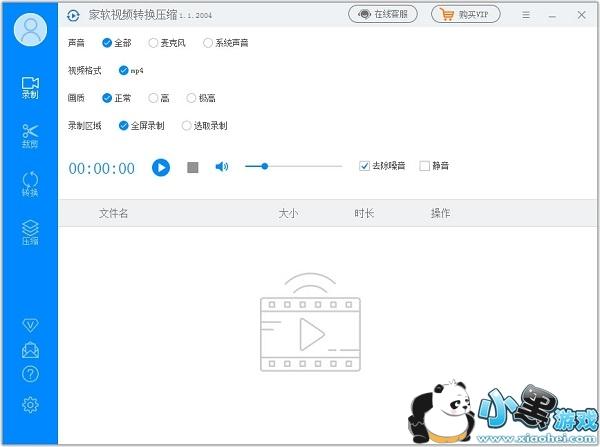 家软视频转换压缩下载