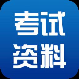 ppkao考试资料网ios v1.9 iphone手机版