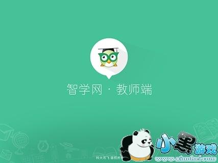 智学网教师版iphone下载