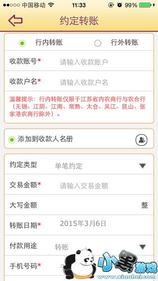 紫金农商银行app下载苹果
