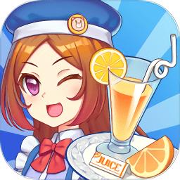 饮料小镇手游 v1.0 安卓版