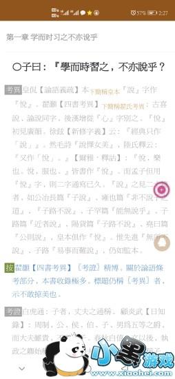 华韵国学网下载