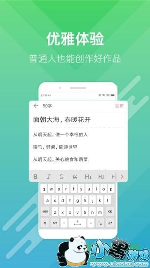 简书苹果版下载