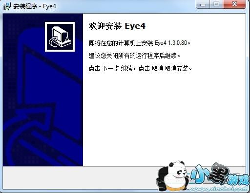 eye4电脑客户端