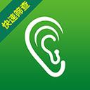 听力筛查app手机版