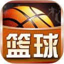 球探篮球比分苹果下载
