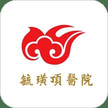 毓璜顶医院app
