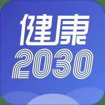 健康2030手机版