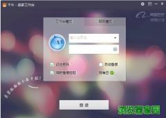 淘宝千牛官网下载电脑版2019