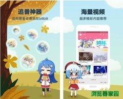 哔哩哔哩官网下载app安装最新版
