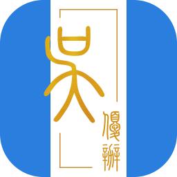 吴优办app