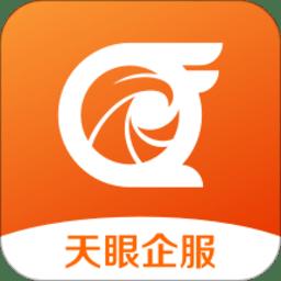 天眼企服app