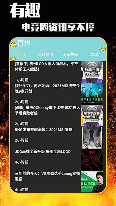 哈哈电竞app