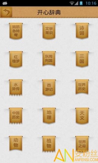 开心辞典app