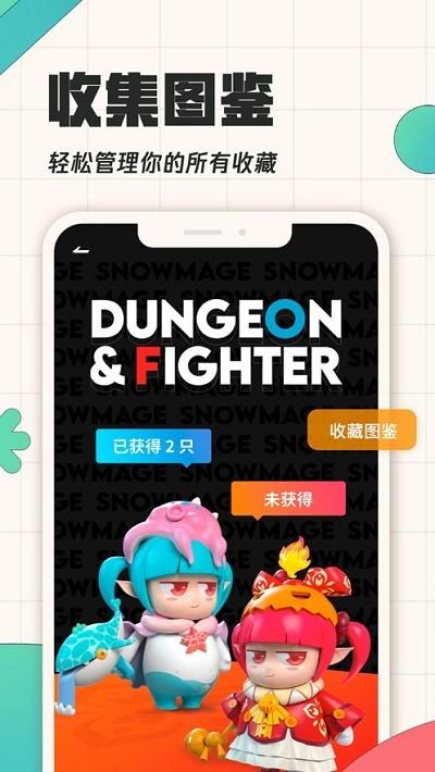 饭集app