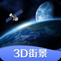 世界街景3d地图高清手机版