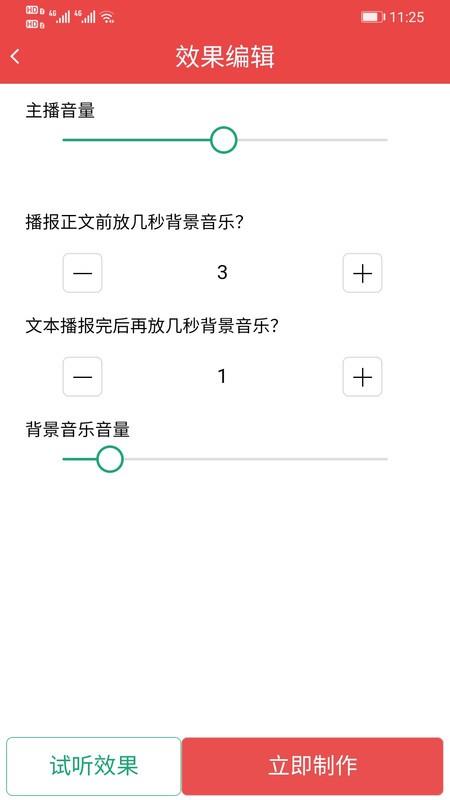 灵舌ai配音app