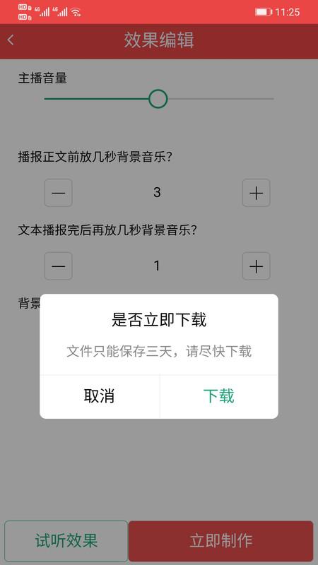 灵舌AI配音手机版下载