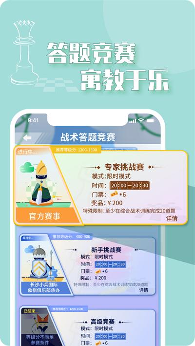 好棋app