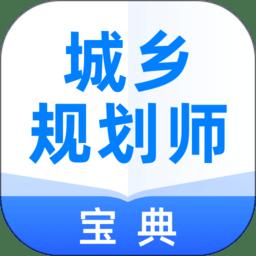城乡规划师宝典app