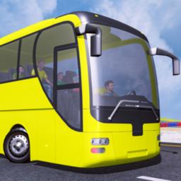 真正巴士模拟器游戏
