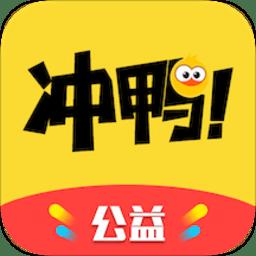 冲鸭爱豆app